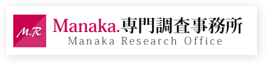 M.R Manaka.専門調査事務所 Manaka Research Office